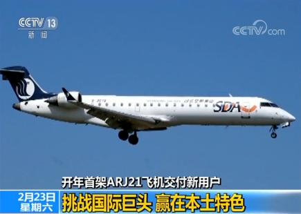 开年首架ARJ21飞机交付新用户:挑战国际巨头 赢在本土特色
