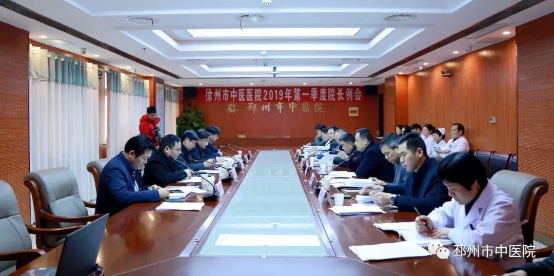 徐州市中医医院2019年第一季度院长例会在我院举行