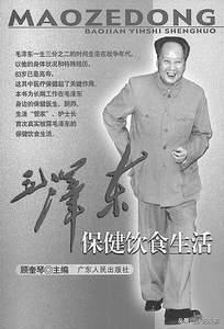 揭秘:毛泽东保健饮食