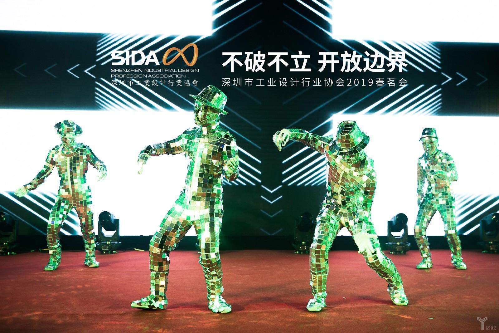 不破不立,开放边界!深圳市工业设计行业协会十周年大讨论