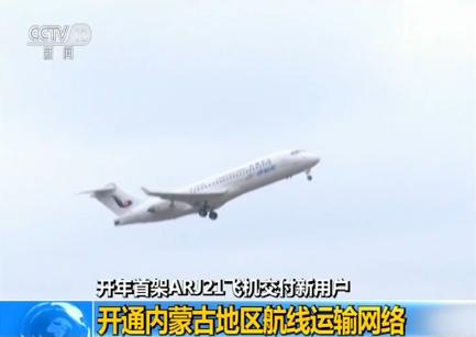 开年首架ARJ21飞机交付新用户:开通内蒙古地区航线运输网络