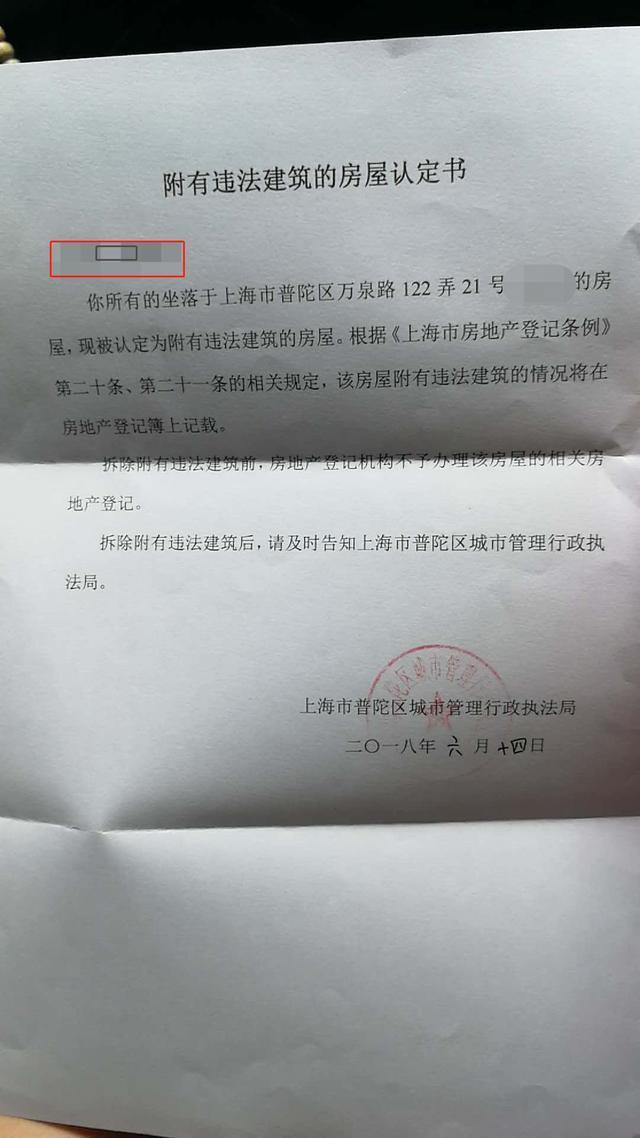 房主举报自家住宅违建 上海一小区千万豪
