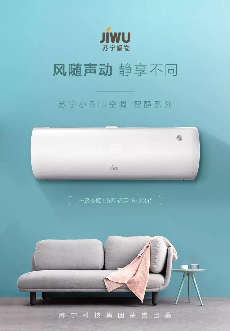 苏宁上线智能空调,互联网玩法剑指智能家居和IoT市场