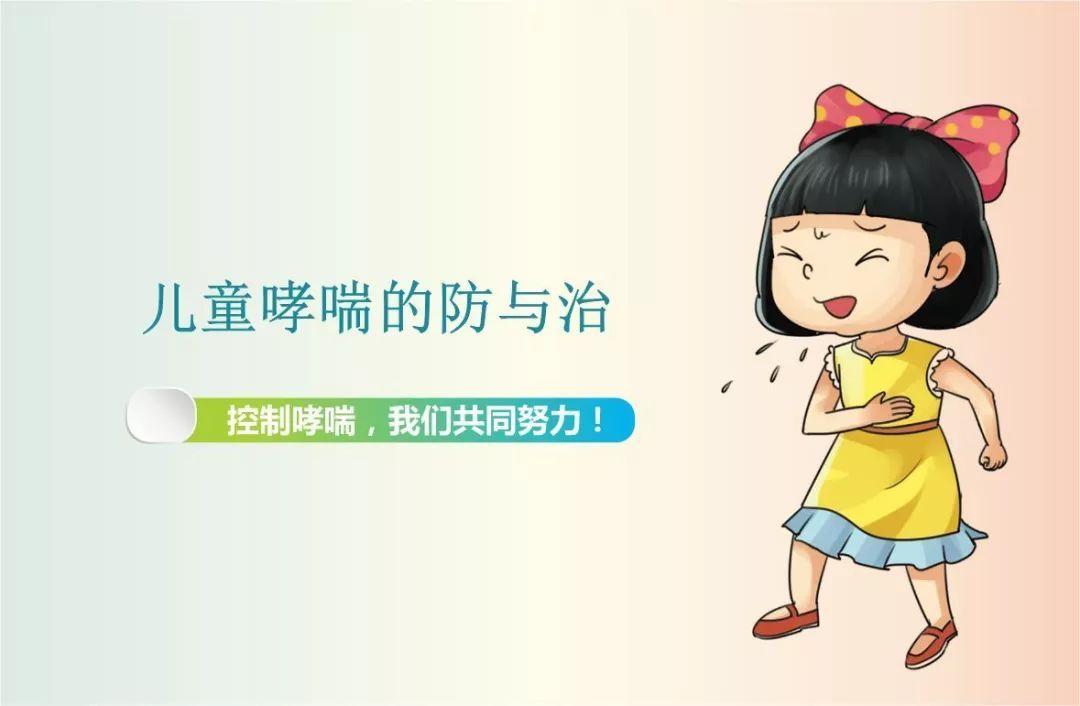 哮喘|儿童哮喘的防护