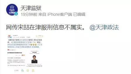 天津监狱的一名警官在博客上散布了宋哲在天津服刑的谣言