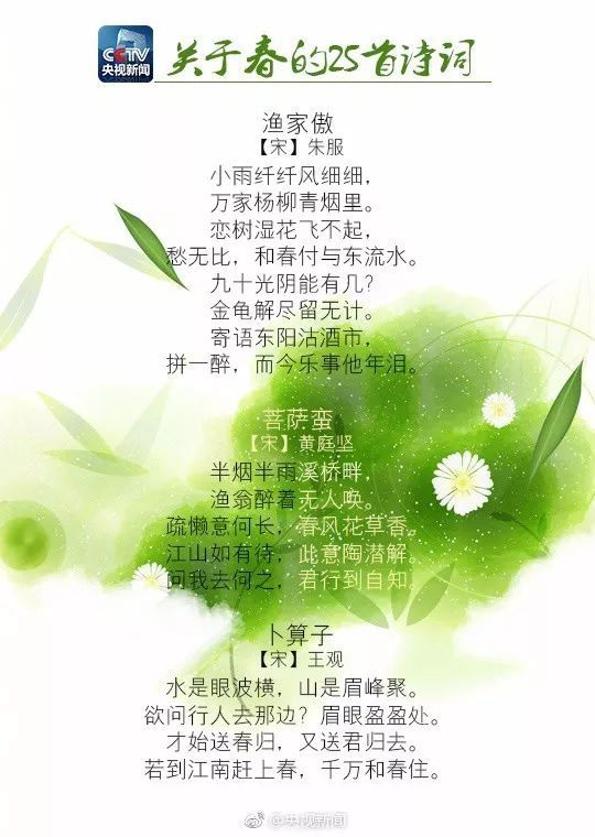 在古诗词中品读春天
