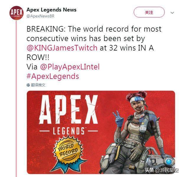 外国主播《APEX英雄》连续32次吃鸡 创世界纪录