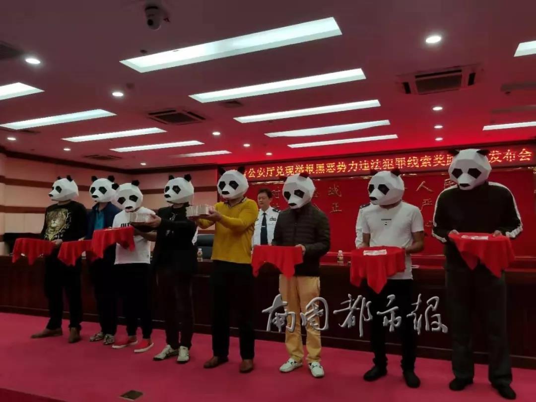 """海南警方兑现举报奖励 13名""""熊猫侠""""获奖42万元"""