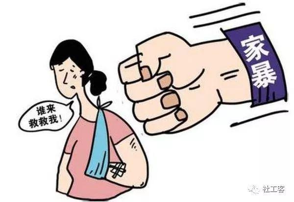社工如何介入家庭暴力个案?(附反家暴热线)