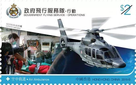 香港《政府飛行服務隊—行動》特別郵票2月28日發行