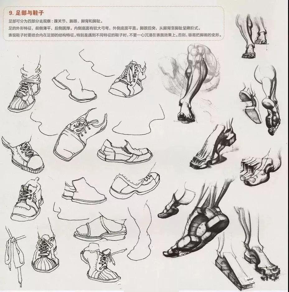 鞋子的结构与表现注意事项