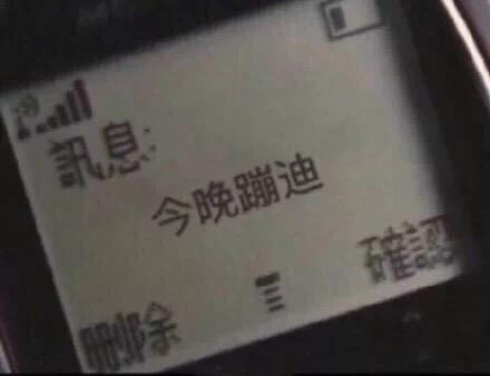 诺基亚短信表情包:今晚蹦迪图片