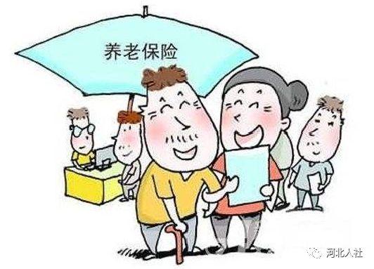 养老保险的原理_养老保险图片