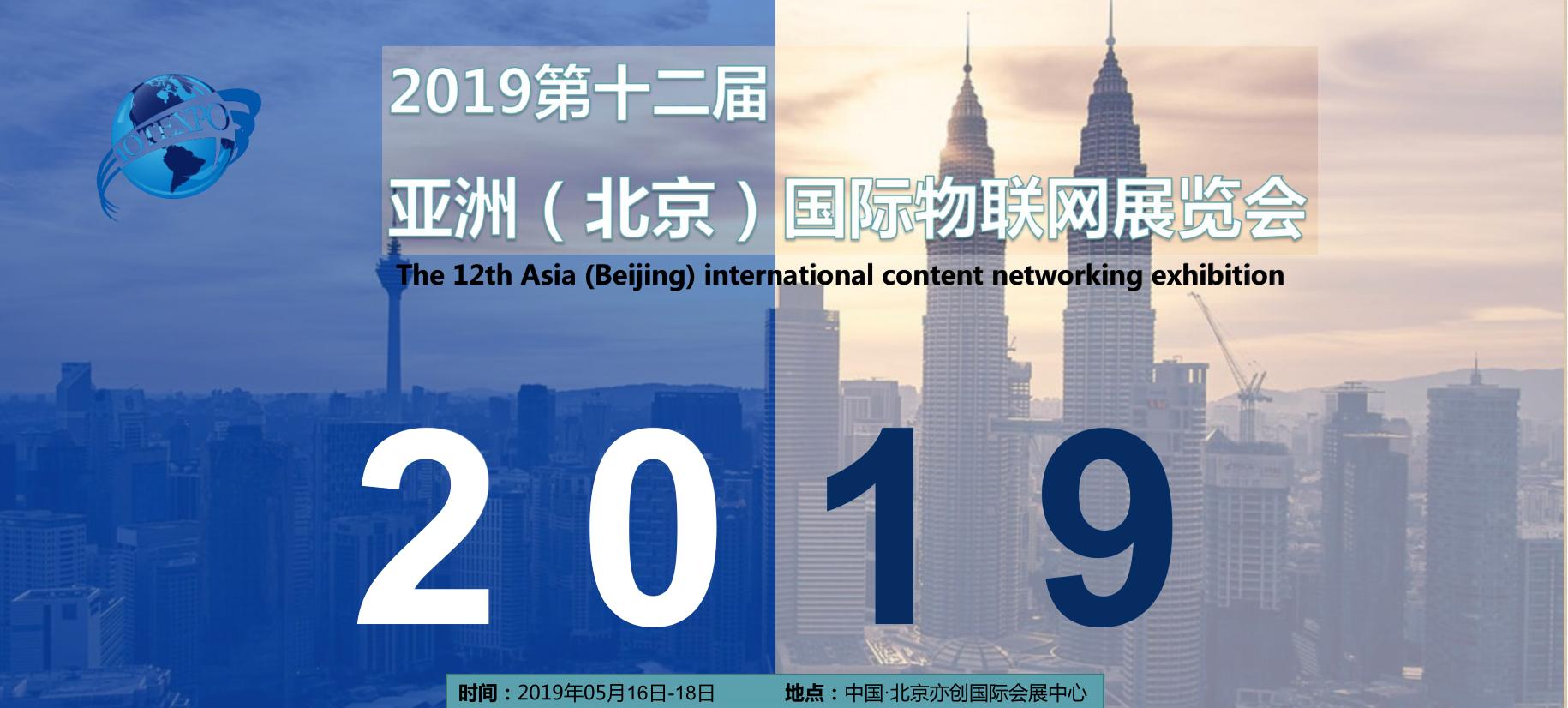 中国国内知名物联网博览会-RFID物联网展览会-官方_国际会展中心