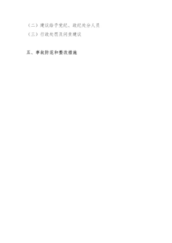 课题研究报告格式范文.doc-全文可读