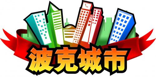 """波克城市再上荣誉榜,摘下游戏""""金葡萄"""""""