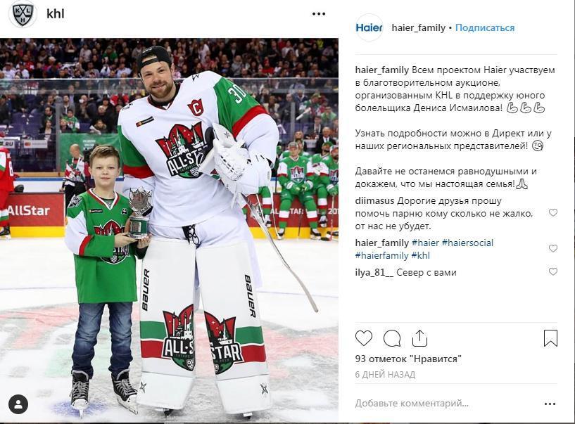 海尔联手俄罗斯KHL冰球联赛为白血病少年募捐-焦点中国网