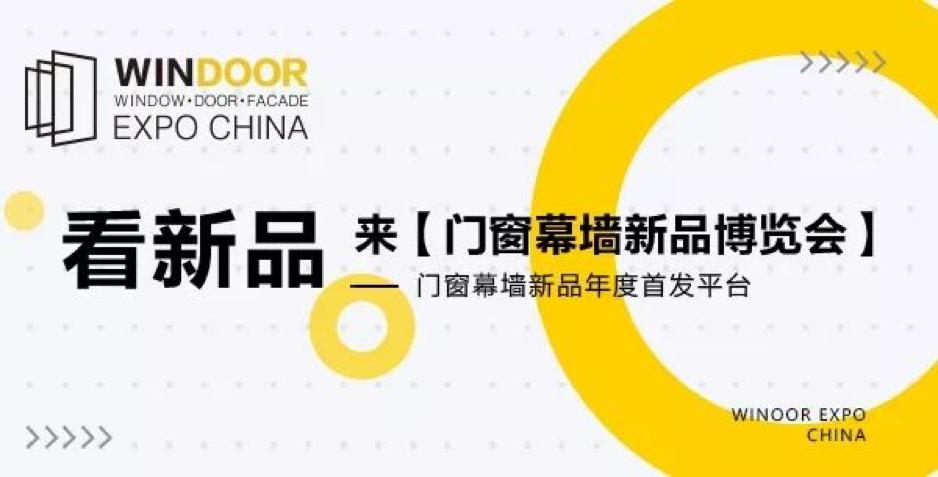 门窗幕墙新品展览会3月4-6日广州举行
