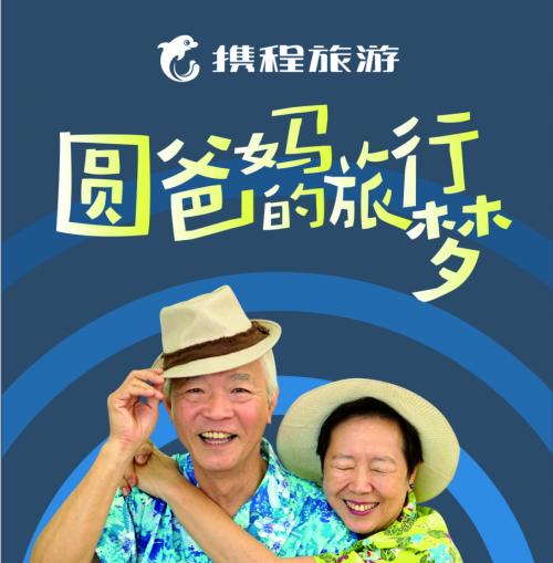 老人、爸妈旅行哪些要注意 原来这些线路才最适合老人出国旅游