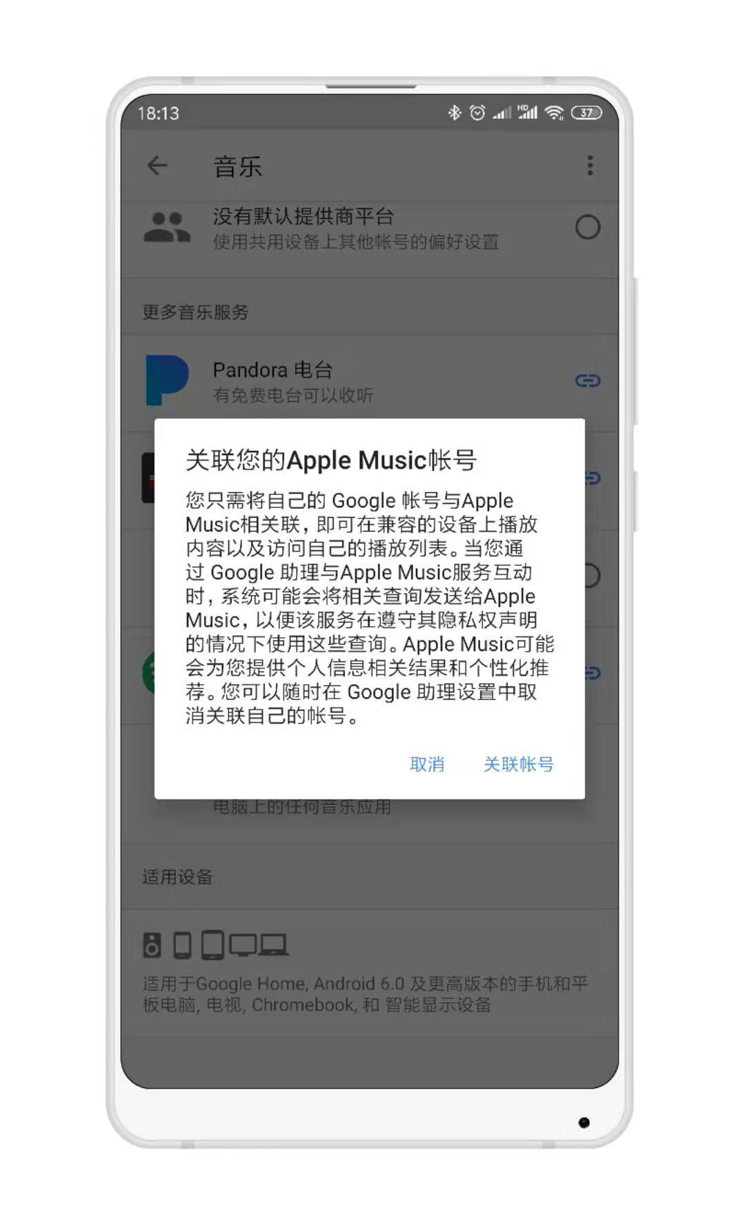 走向更广寰宇:苹果音乐效劳将登岸谷歌智能音箱,不再有平台限制