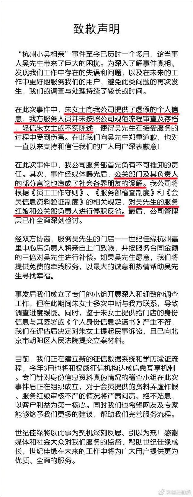 """世纪佳缘董事长_小吴与""""董事长女儿""""相亲被骗!世纪佳缘终于致歉了"""