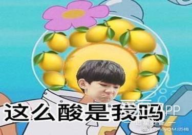 饭制王源柠檬酸表情包 大波柠檬源来袭快来存图图片
