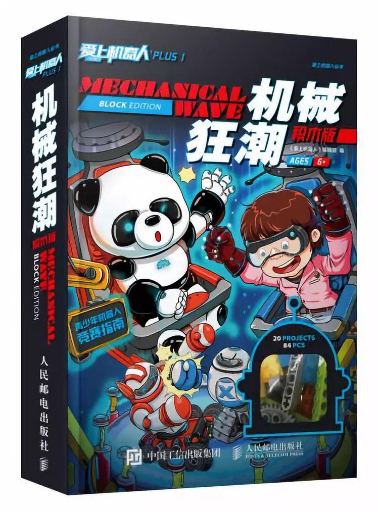 国内首本原创积木书《爱上机器人 plus1》—— 机器人之旅从书中挖出积木开始