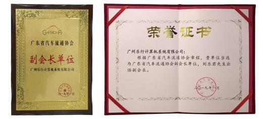 乐行科技当选为广东省汽车流通协会副会长单位 汽车殿堂