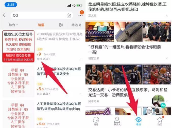 郑传华:QQ上被你忽略的引流点?手把手教你如何利用QQ看点来引流