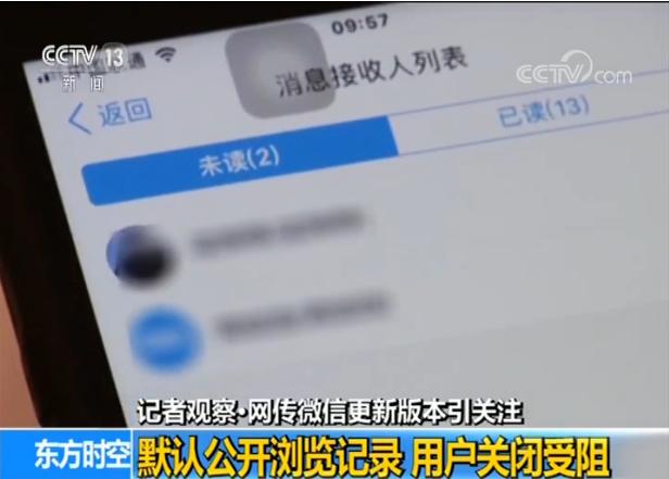 微信更新版本引关注 朋友圈浏览记录或被公开成焦点的照片 - 3