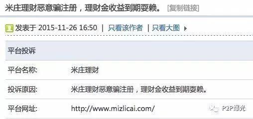 米庄理财涉嫌变相设立资金池(自融?)