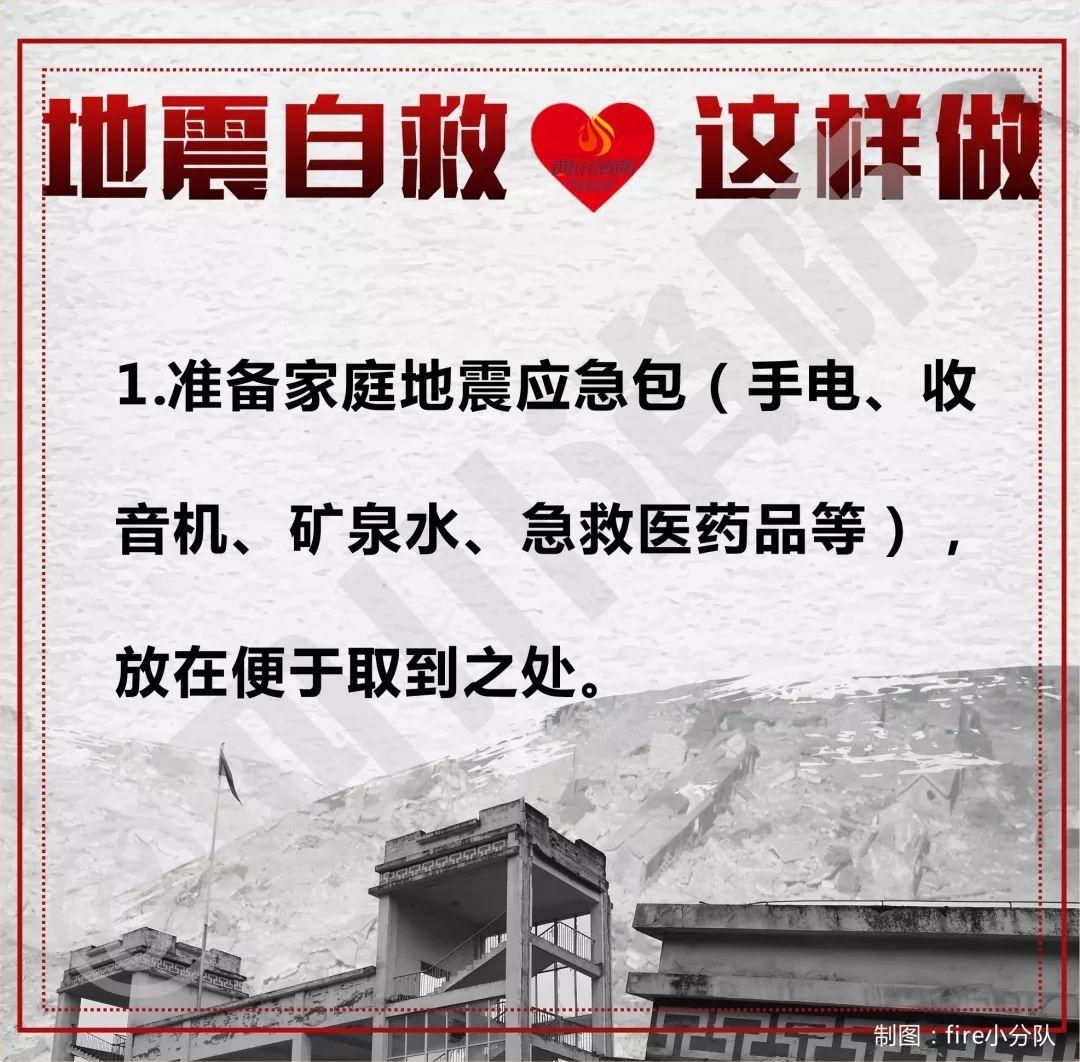 台湾花莲6.7地震:震中距海岸仅1公里 系5年来最大地震