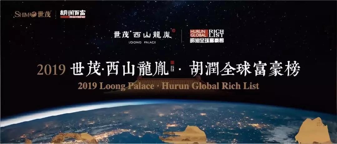 热点|2019胡润全球富豪榜发布:马云以2600亿元成为全球华人首富