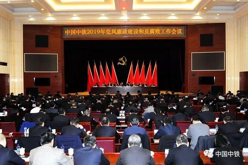 中国中铁召开2019年党风廉政建设和反腐败工作会