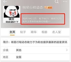蔡徐坤易烊千玺40元,朱一龙150,这些明星私人信息都被贩卖了! 作者: 来源:独家影视