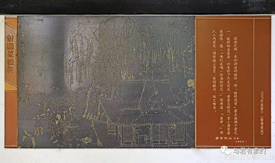 云松书舍游记(纪念金庸先生)(三)(图1)
