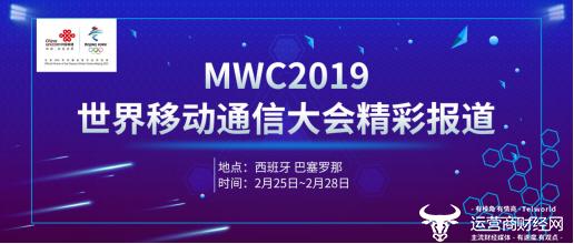 中国联通与顶级芯片巨头齐聚MWC2019 共话5G创新未来