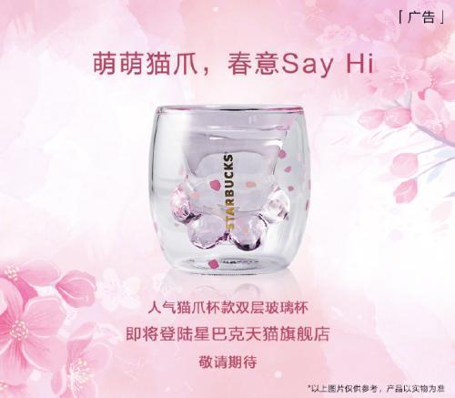 星巴克猫爪玻璃杯被炒至近千元值吗?