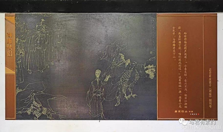 云松书舍游记(纪念金庸先生)(三)(图3)