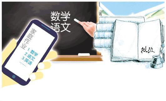 教师减负家长增负状况出现 教育部明确教师不得通过微信QQ布置作业