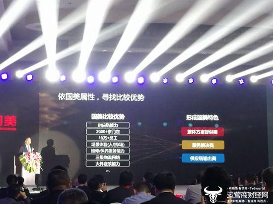 国美零售总裁王俊洲发表演讲  直言这些方面有比较优势?