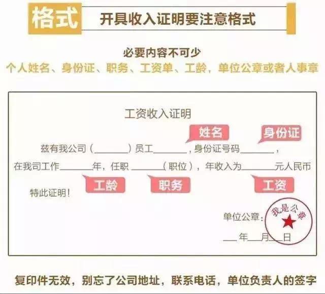 """北京房产:贷款买房别小看""""收入证明""""!太多人吃亏"""