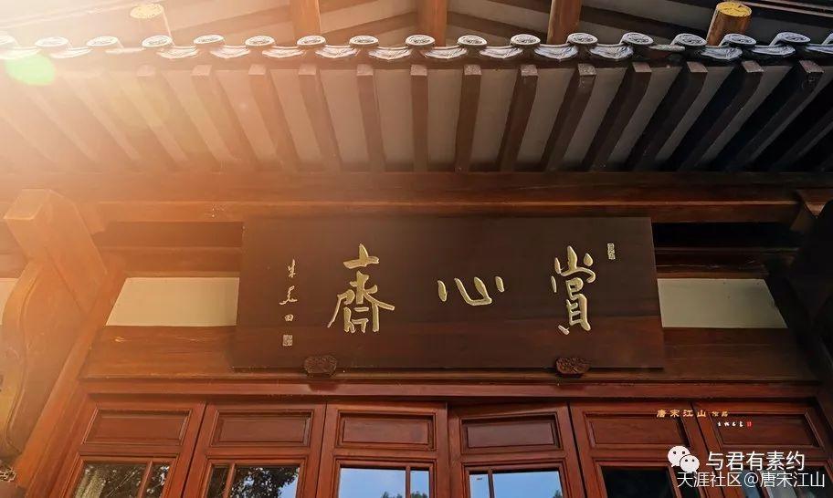 云松书舍游记(纪念金庸先生)(三)(图5)