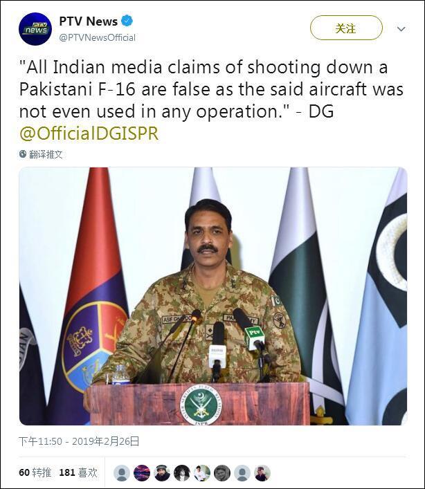 巴军否认F-16被印度击落