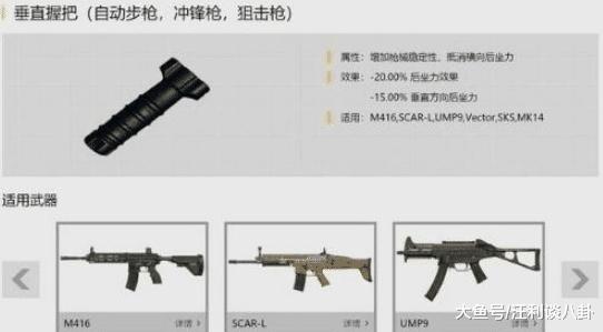 绝地求生 玩家最爱用的M416,却装错了配件,装上它性能提升20
