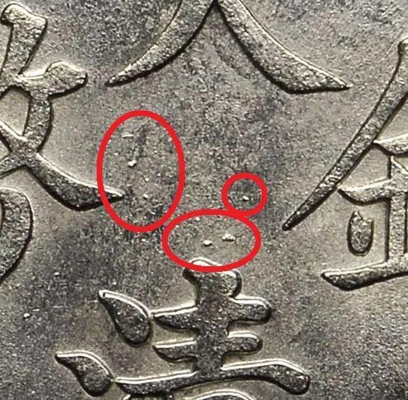 【真假鉴定】25种常见的假银元高清图录