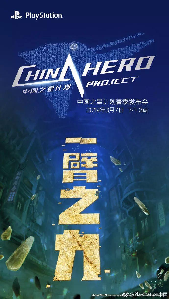 "PlayStation中国将于3月7日召开""中国之星计划""发布会-TopACG"