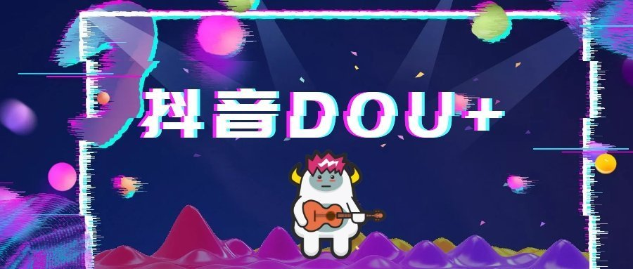 DOU+抖音热门投放 投放派单 第1张