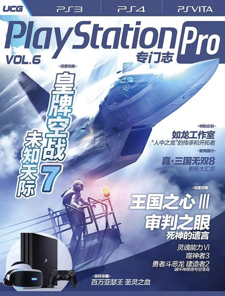 《PlayStation專門志Pro》第6輯 3月2日全國上市