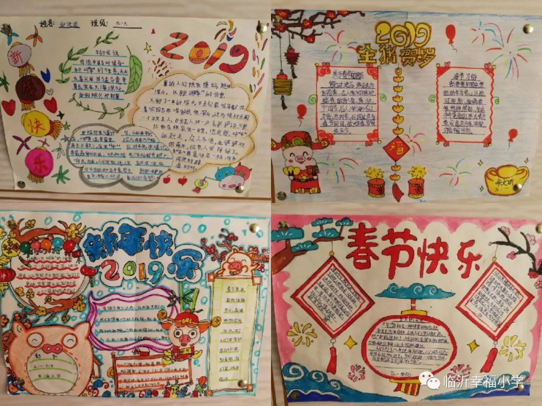 画春节,展春节——手抄报系列展